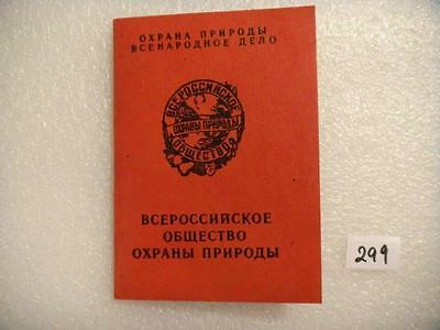 Russian Soviet USSR  Green Party ID  Book UNUSED