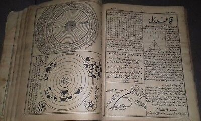 India Old Fine Interesting Arabic Litho Printed Book, 89 Leaves-178 Pages.