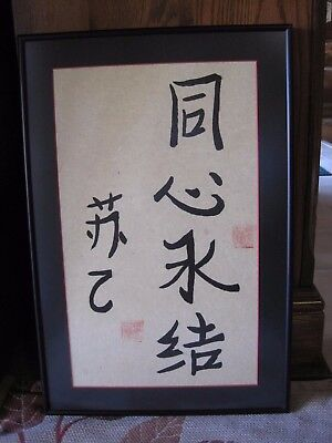 Framed CHINESE Wedding ART Blessing SIGNED