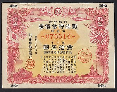 JAPAN 1943 30 YEN Wartime Savings Bond  #R1664