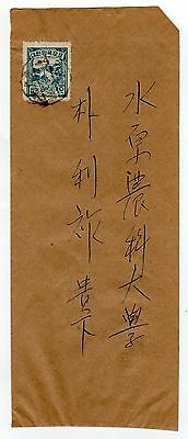 Korea Printed Matter (Open-seal) (214), Govnmt. to Suwon Agri. College, date ill