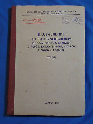 1943 Book Soviet Russian MANUAL RULES Military Topography USSR ARMY