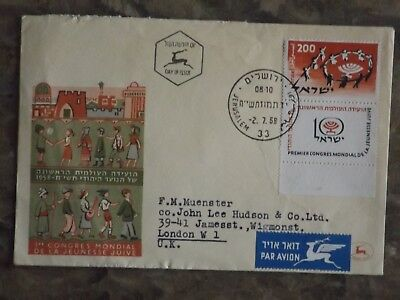 Israel 1958 First Day Cover : Jewish Youth : SG 148 FDC + tabs : genuine used