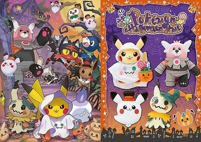 Pokemon Center 2017 Halloween Time Items Artikel zum Aussuchen to choose LIMITED