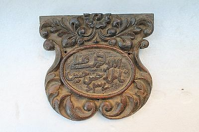 Antique Wooden Hand Carved Urdu Islamic Calligraphy Engraved Carved Panel NH3295