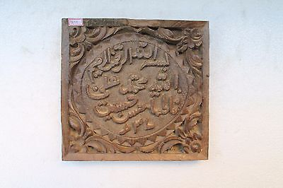 Antique Wooden Hand Carved Urdu Islamic Calligraphy Engraved Carved Panel NH3298