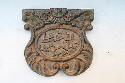 Antique Wooden Hand Carved Urdu Islamic Calligraphy Engraved Carved Panel NH3296
