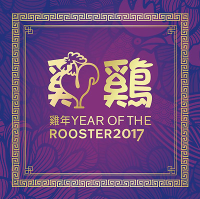 Australia 2017 LNY 2017 Year of the Rooster Gold Minisheet Foil Die Set L/E 200