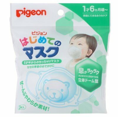 Pigeon Baby DISPOSABLE HYGIENIC MASK 3 pieces For baby 18 month ~ Import Japan