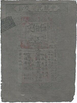 CHINA - Large Cloth Note - 280mm x 205mm - see description (07)