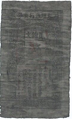 CHINA - Large Cloth Note - 270mm x 160mm - see description (11)