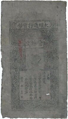 CHINA - Large Cloth Note - 275mm x 155mm - see description (12)