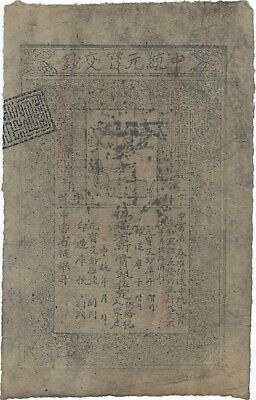 CHINA - Large Cloth Note - 265mm x 170mm - see description (13)