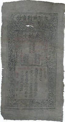 CHINA - Large Cloth Note - 260mm x 135mm - see description (15)