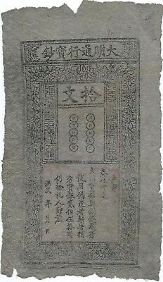 CHINA - Large Cloth Note - 230mm x 130mm - see description (20)