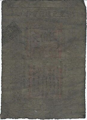 CHINA - Large Cloth Note - 280mm x 195mm - see description (06)