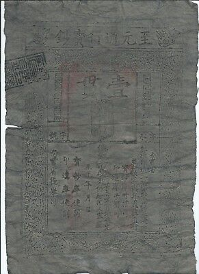 CHINA - Large Cloth Note - 300mm x 210mm - see description (01)