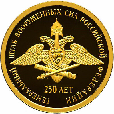 Russia 2013 50 rubles 250th General Staff Armed Forces  Proof Gold Coin