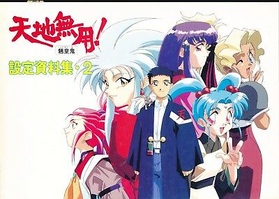 Tenchi Muyo OAV Anime Material Collection Vol. 4 Sketch Book