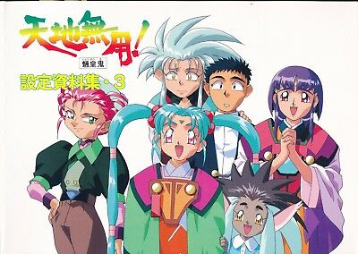 Tenchi Muyo OAV Anime Material Collection Vol. 7 Sketch Book