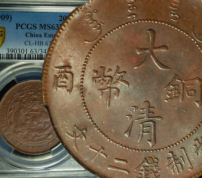 1909 China Empire 20 Cash PCGS MS 63 BN *EXCELLENT STRUCK & LUSTER