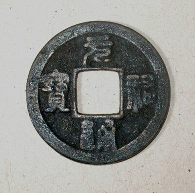 CHINA, ZHE ZONG 1086 - 1100, Northern Song Cash, Seal Script characters