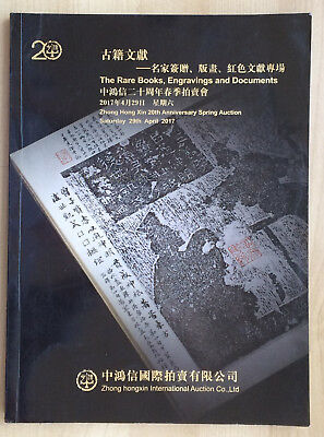 Rare Books Engravings and Documents Chinese Auction Catalog 2017 ZhongHongXin