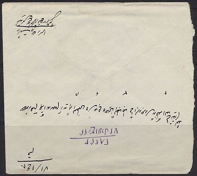 Racht , Scarce Early Cover  W/ Nice Franking Vf/used.#l279