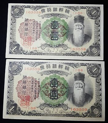 Two Consecutive Korea Bank of Chosen 1933 Japanese Administration One Yen 29a