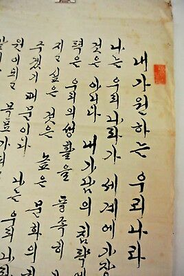 2 old Antique KOREAN Character Original Calligraphy Hand Scroll Writing Painting