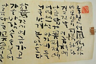 6old Antique KOREAN Character Original Calligraphy Hand Scroll Writing Painting