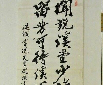 7old Antique Chinese Character Original Calligraphy Hand Scroll Writing Painting