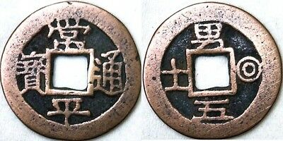 Korea ancient Bronze Coin Diameter:25mm