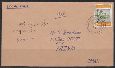 1983 Local Cover OMAN, IBRI to NIZWA [bl0327]