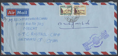 1983 Local Cover OMAN, SOHAR cds special cancellation Communication [bl0335]