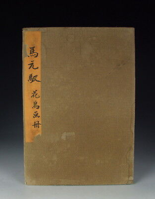 Chinese Antique Signed Painting Album Seal Mark: Ma YuanYu