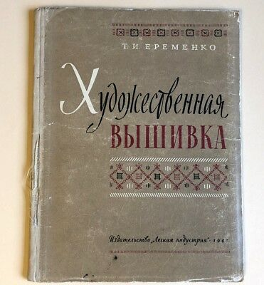 RUSSIAN ARTISTIC EMBROIDERY. Vintage Book Album Russia USSR 1965