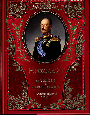 Alexander II.His life and reign.History of the Russian monarchy.Александр II.