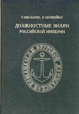 Official Signs Badges Awards on Russian Empire by G.Melnik;I.Mozheyko