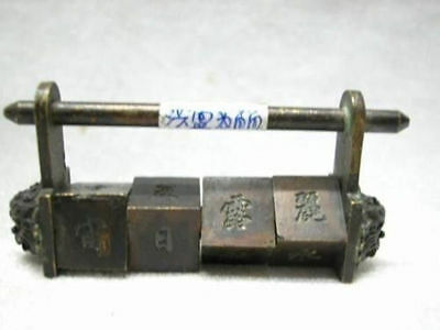Rare Chinese old style Brass Carved Password lock/key
