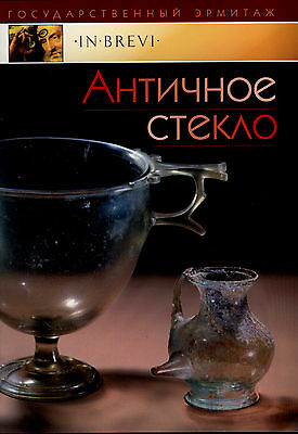 HERMITAGE COLLECTION.EXHIBITION .RUSSIA.ST. PETERSBURG.Antiquity glass pieces .