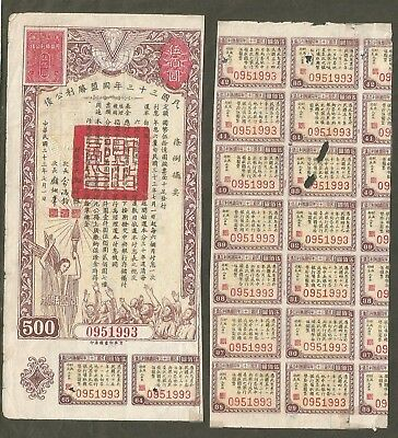 China 1944 Victory Bond $500 + 14 coupons Uncancelled