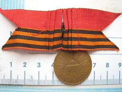 Imperial Russia -Japanese War of  1904-1905 Medal with Ribbon !!!