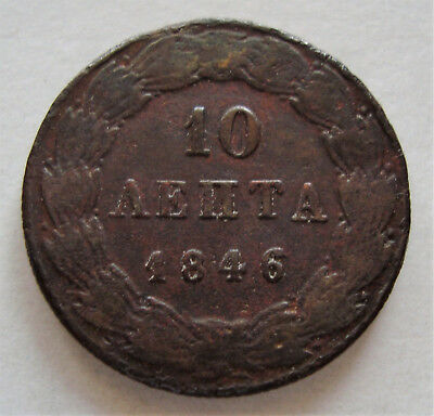 Greece Coin 10 Lepta 1846 Circulated King Otto (Βασιλιασ Οθωνασ) No Reserve!!!