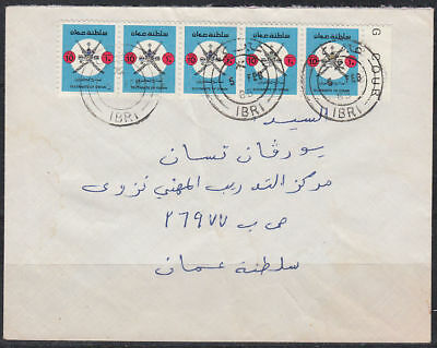 "1985 OMAN Local Cover with ""IBRI"" cds [cc135]"