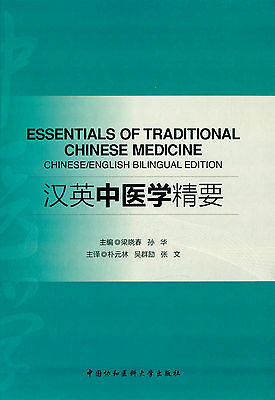 Essentials of Traditional Chinese Medicine Chinese-English Bilingual Edition