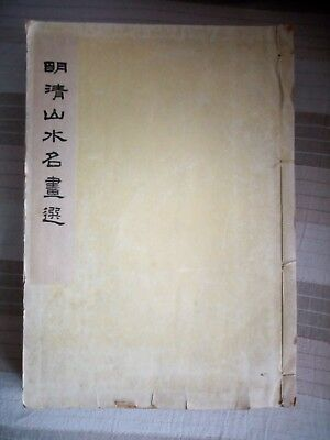 Very rare - Chinese woodblock print book - Qing dynasty art painting