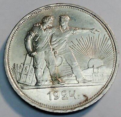 1924 ПЛ USSR RUSSIA 1 ROUBLE/RUBLE SILVER COIN .99c START NO RESERVE