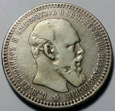 1893 АГ IMPERIAL RUSSIA 1 ROUBLE SILVER COIN ALEXANDER III 99c NO RESERVE