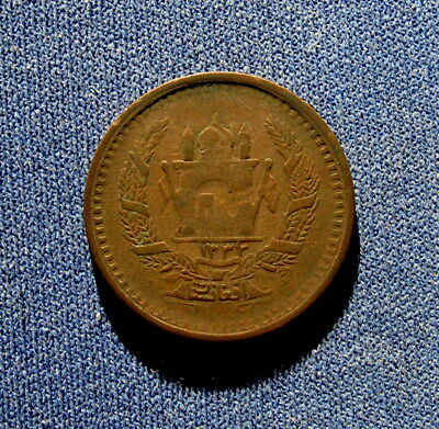 afghanistan 25 Pul, 1332 (1952). Bronze